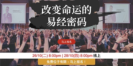 【改变命运的易经密码】10月 26日 (星期二) tickets