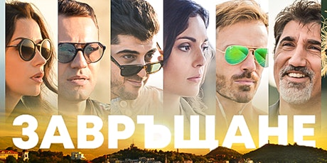 """Screening of the Bulgarian feature film """"Reunion"""" tickets"""