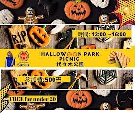 10/30(土)Halloween Picnic in Yoyogi Park tickets