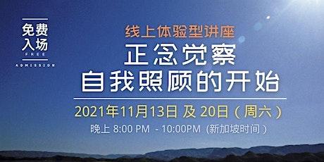 11月13日 /11月20日: 免費入場  ZOOM 线上  《正念觉察  - 自我照顾的开始》 tickets