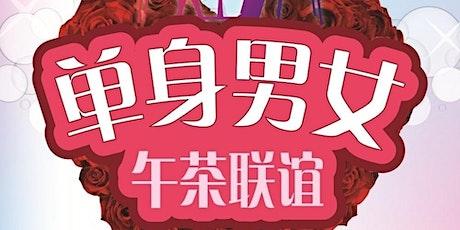马六甲【遇见你~遇见爱】单身午茶联谊 Melaka Singles Dating tickets