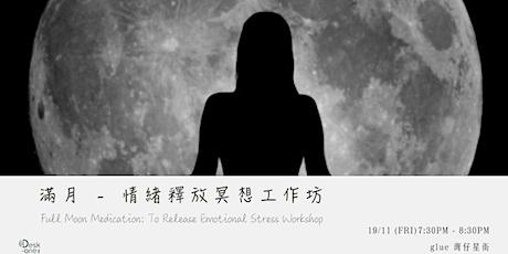 滿月 - 情緒釋放冥想工作坊 Full Moon Medication: To Release Emotional Stress Workshop tickets