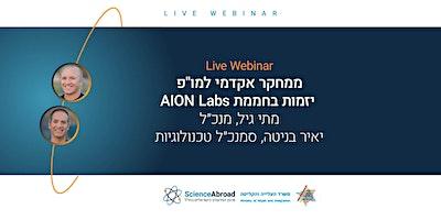 """ממחקר אקדמי למו""""פ – יזמות בחממת AION Labs"""