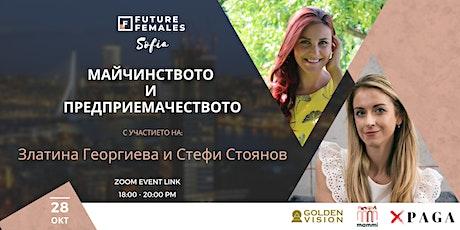 Майчинството и Предприемачеството   Future Females Sofia tickets
