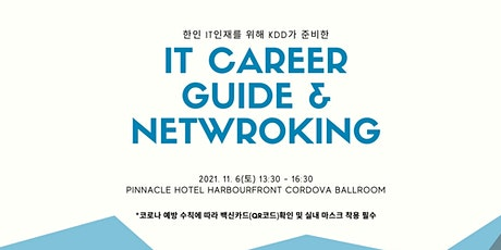 [Vancouver KDD] IT Career Guide & Networking (Korean only) tickets