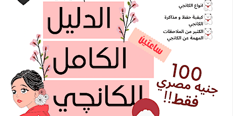 Learn Languages With Mena tickets