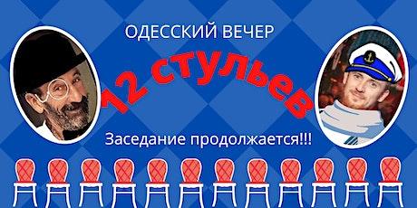 12 стульев! tickets