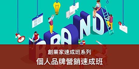 個人品牌營銷速成班 (22/11) tickets