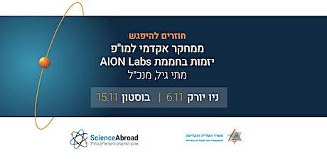"""ממחקר אקדמי למו""""פ  יזמות בחממת  AION Labs - בוסטון tickets"""