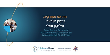 Biotech networking - Silicon Valley tickets