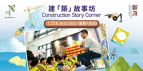 築月2021 - 建「築」故事坊 Construction Story Corner tickets