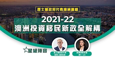 [IM] Australia Investment Migration Workshop Nov 9 2021 tickets