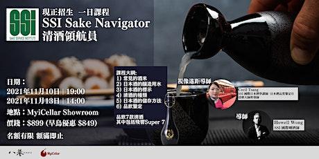 八譽Hayo x MyiCellar雲窖 SSI Sake Navigator 清酒領航員 一日課程   MyiCellar 雲窖 tickets