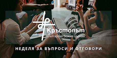 Неделя за въпроси и отговори на ББЦ Кръстопът - 12:30ч tickets