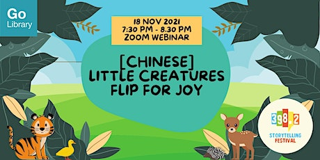 [Chinese] Little Creatures Flip for Joy  [398.2 Storytelling Festival 2021] tickets