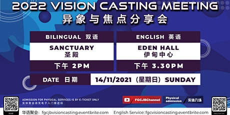 2022 Vision Casting Meeting 2022 异象/焦点分享会 tickets