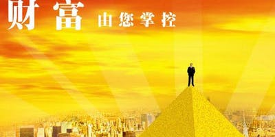 財商系列講座報名:國際資產的合理配置與放大保障