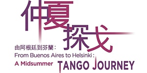 由阿根廷到芬蘭:仲夏探戈 From Buenos Aires to Helsinki: A...