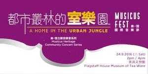 「樂・憶古蹟」音樂會:都市叢林的室樂園 Musicus Heritage Concert: A Home...