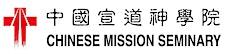 中國宣道神學院 logo