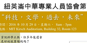 "NEACP 39th Annual Conference ""科技,文學,過去,未來"""