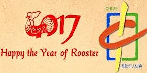 2017 微软亚洲春节晚会 (2017 Microsoft Asian Spring Festival...