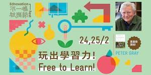 玩出學習力! 大師工作坊 (業界) Free to Learn! The Master's Workshop...