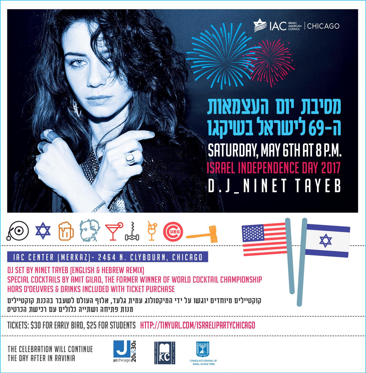 Israel Independence Day celebration with DJ N