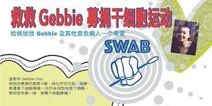Save Gebbie Stem Cell Drive Campaign救救侯欣欣募捐干细胞运动