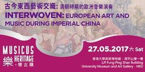 古今東西藝術交織:清朝時期的歐洲音樂演奏會 Interwoven: European Art & Music...