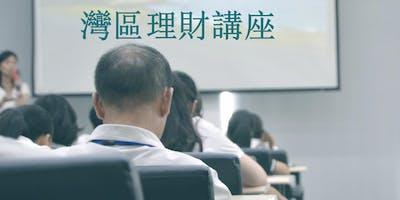 16個灣區理財系列講座:搶先報名 (講座時間地點,另行通知)