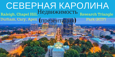 (SF) Северная Каролина: Презентация о Недвижимости. Работы. Школы. Университеты.