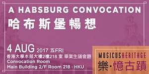 哈布斯堡暢想 A Habsburg Convocation - 「樂・憶古蹟」Musicus Heritage