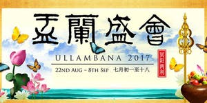 Ullambana Festival Prayers & Offerings 2017