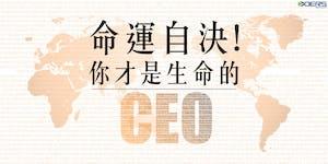 命運自決! 你才是生命的CEO