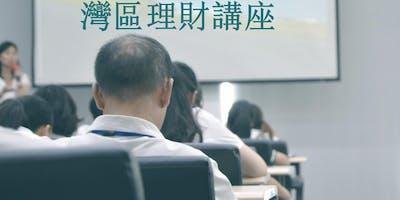 講座報名,名滿開班:如何擁有最寶貴的資產,最寶貴的收入?