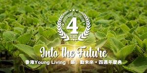 香港Young Living四週年慶典:與您「築」動未  來!  |  Young Living Hong...