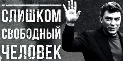 RUSDOCFILMFEST-3W: Opening Event & Screening: THE MAN WHO WAS TOO FREE