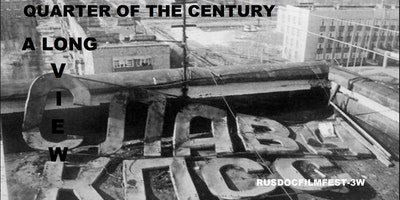 RUSDOCFILMFEST-3W: A LONG VIEW / QUARTER OF A CENTURY