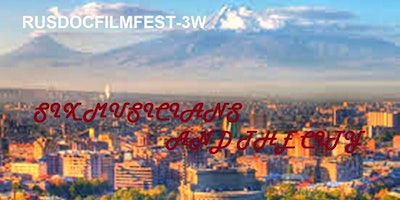 RUSDOCFILMFEST-3W: SIX MUSICIANS AND THE CITY
