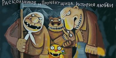 """""""Раскольников и Процентщица. История любви"""" Комедия в 2-х действиях"""