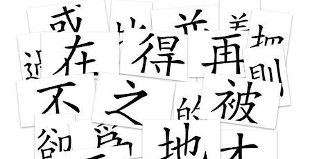 Conversational Beginner 2 Mandarin Trial Class  tickets