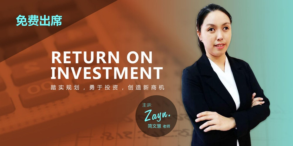 return on investment Return on investment (roi) is the ratio between the net profit and cost of investment resulting from an investment of some resource a high roi means the investment's.
