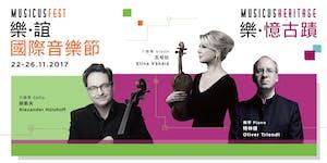 (新)古典主義在港大 (Neo)Classical at HKU 「樂・憶古蹟」Musicus...