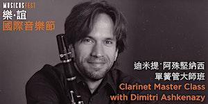 迪米提‧阿殊堅納西單簧管大師班 Clarinet Master Class with Dimitri...