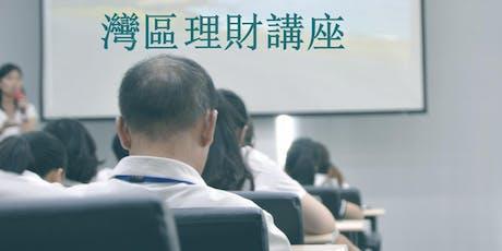 講座報名,名滿開班:如何選擇保險公司,保險產品和保險經紀? tickets