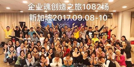 JOURNEY OF CREATION 创造之旅 (1,250th Run since 2012) tickets