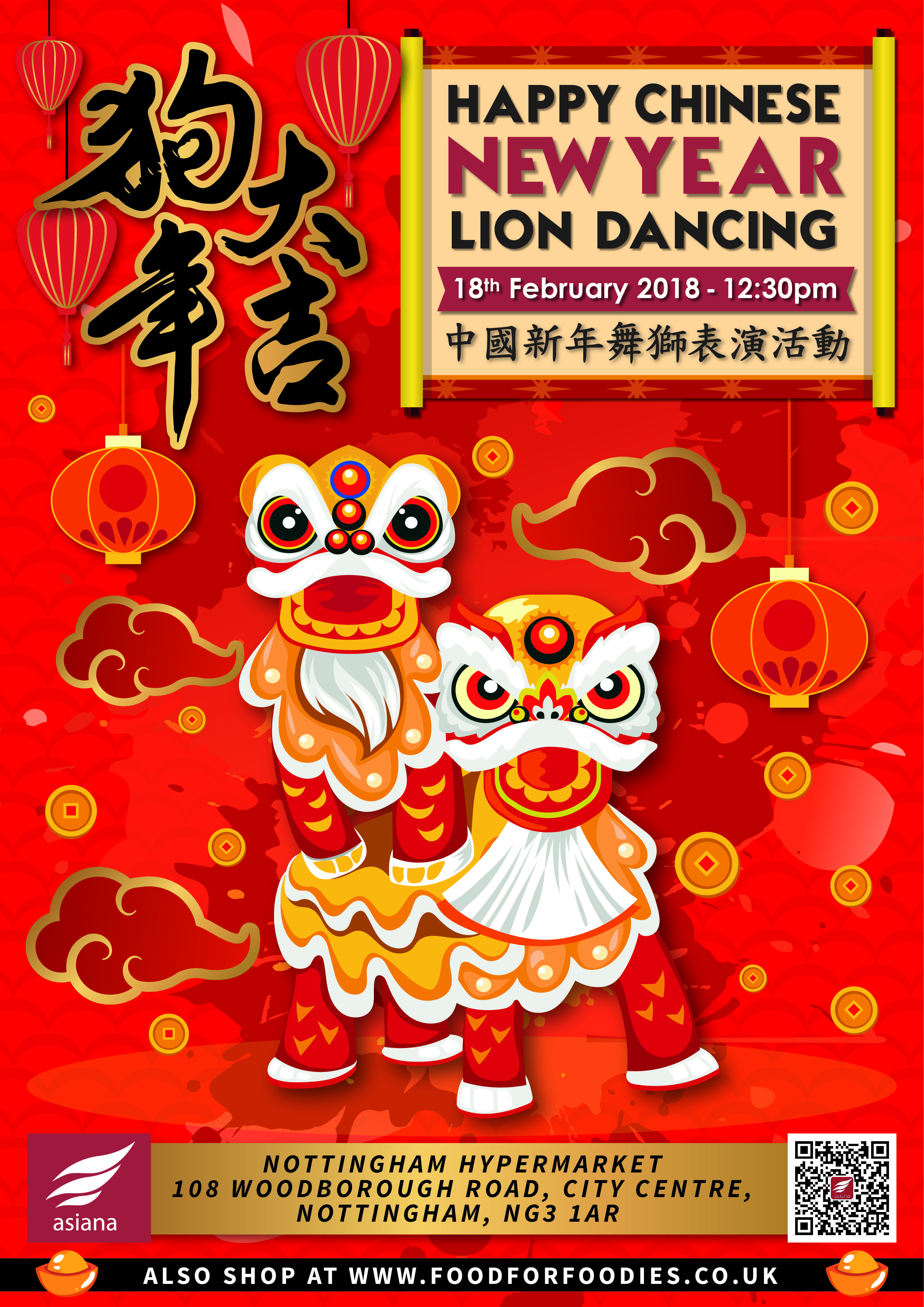 Free Chinese New Year 2018 Lion Dancing