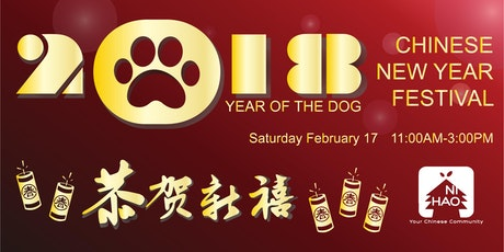 2018 chinese lunar new year celebration party - Chinese Lunar New Year