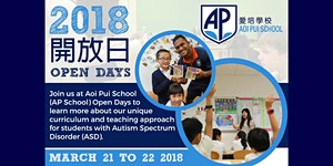 2018 Open Days at Aoi Pui School